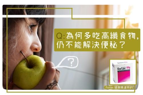 便秘迷思: 為何多吃高纖食物,仍不能解決便秘?
