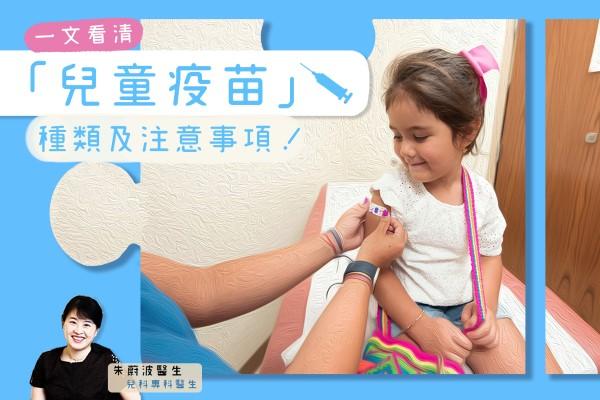 【疫苗知多D】一文看清「兒童疫苗」種類及注意事項