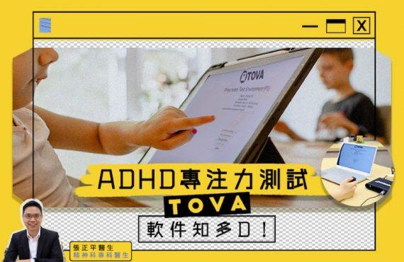 ADHD專注力測試 - TOVA軟件知多D!