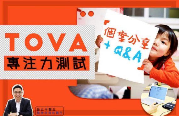 TOVA專注力測試 – 個案分享+ Q&A